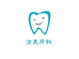 洁美牙科门店logo标志设计