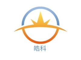 皓科企业标志设计