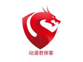 动漫君侠客logo标志设计