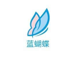 蓝蝴蝶店铺标志设计