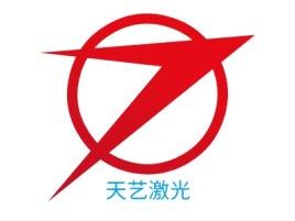 天艺激光企业标志设计
