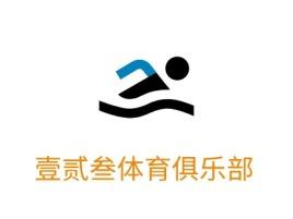 壹贰叁体育俱乐部logo标志设计