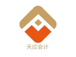 天应会计公司logo设计