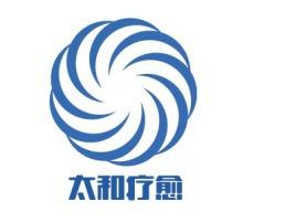 太和疗愈公司logo设计
