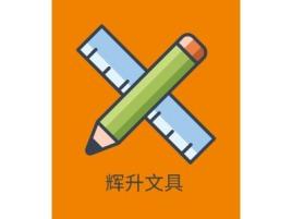 辉升文具logo标志设计