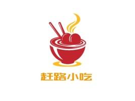 赶路小吃品牌logo设计