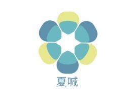 夏喊门店logo设计