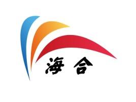 海合企业标志设计