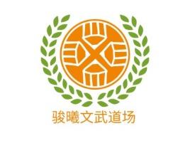 骏曦文武道场logo标志设计
