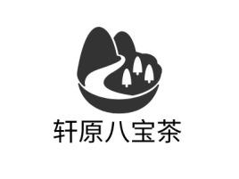 轩原八宝茶品牌logo设计