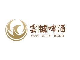 雲 铖 啤 酒企业标志设计