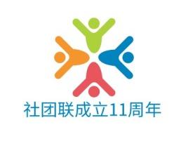 社团联成立11周年logo标志设计