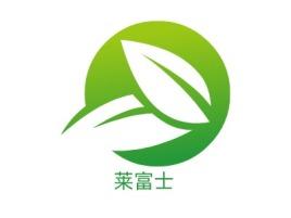 莱富士店铺logo头像设计
