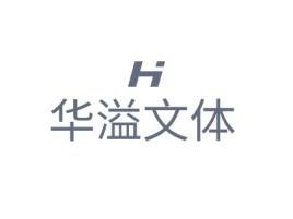 华溢文体logo标志设计