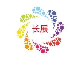 长展企业标志设计
