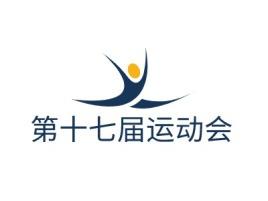 第十七届运动会logo标志设计