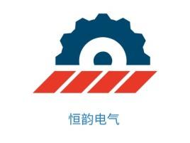 恒韵电气企业标志设计
