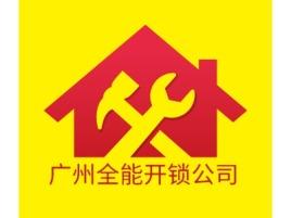 广州全能开锁公司公司logo设计