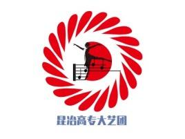昆冶高专大艺团logo标志设计