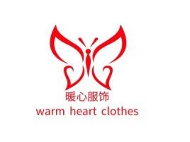 暖心服饰店铺标志设计