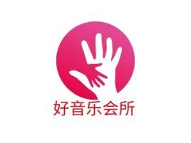 好音乐会所logo标志设计