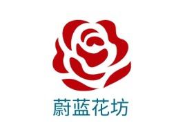 蔚蓝花坊门店logo设计