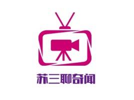苏三聊奇闻logo标志设计