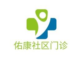 佑康社区门诊门店logo标志设计
