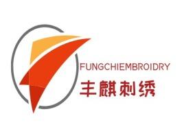 丰麒刺绣公司logo设计