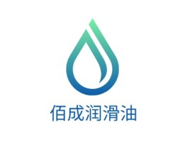 佰成润滑油企业标志设计