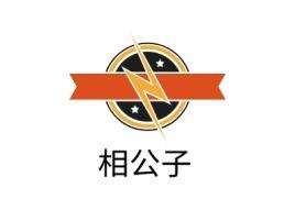 相公子logo标志设计