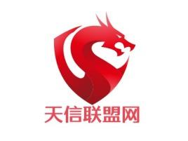 天信联盟网公司logo设计