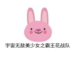 宇宙无敌美少女之霸王花战队店铺标志设计