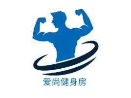 爱尚健身房logo标志设计