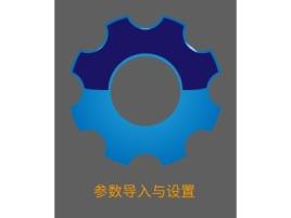 参数导入与设置企业标志设计