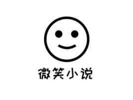 微笑小说logo标志设计