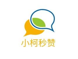 小柯秒赞公司logo设计