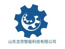 山东言宗智能科技有限公司企业标志设计