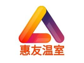 惠友温室公司logo设计