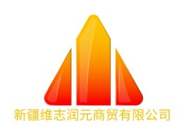 新疆维志润元商贸有限公司公司logo设计