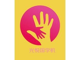 光悦国学机logo标志设计