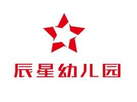 辰星幼儿园logo标志设计