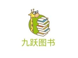 九跃图书logo标志设计