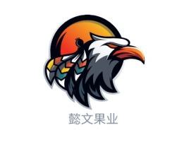 懿文果业品牌logo设计
