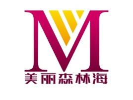 美丽森林海logo标志设计