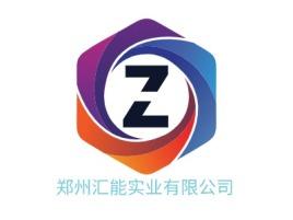 郑州汇能实业有限公司企业标志设计