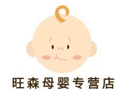 旺森母婴专营店门店logo设计