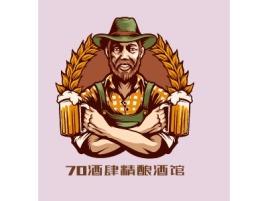 70酒肆精酿酒馆品牌logo设计