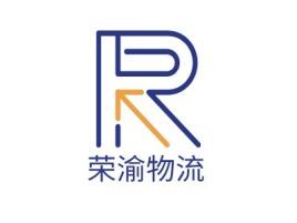 荣渝物流公司logo设计