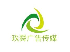 玖舜广告传媒公司logo设计